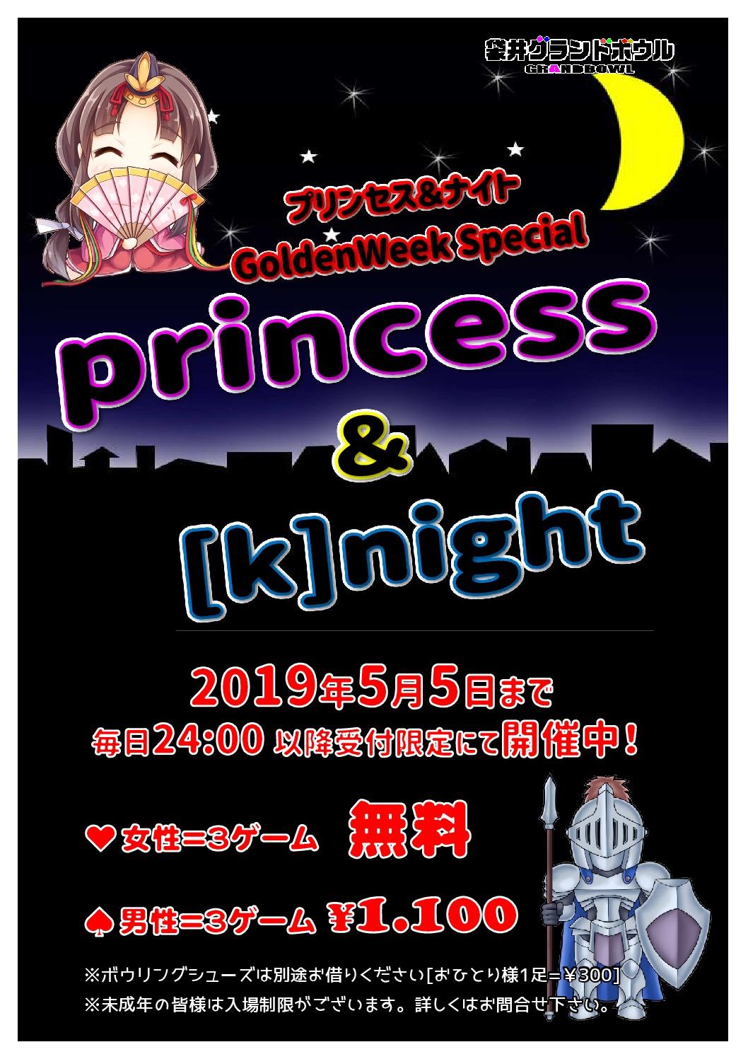 princess & knight 3のサムネイル