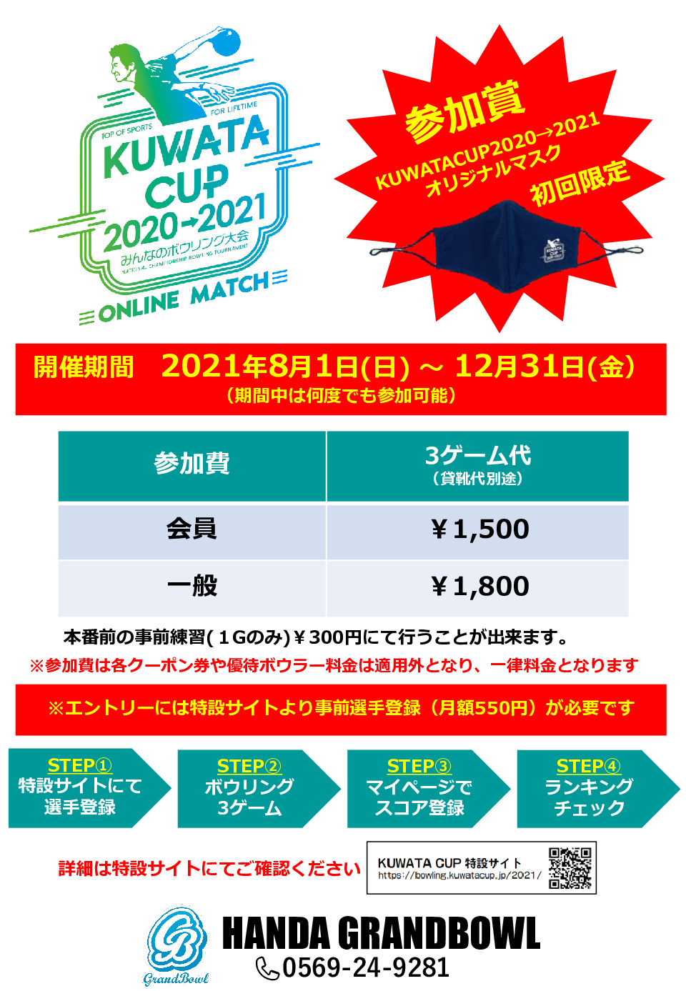KUWATACUP2021のサムネイル