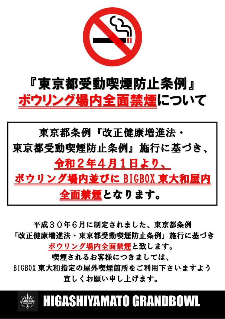 """お知らせ【4月1日より""""店内禁煙""""となりました】"""