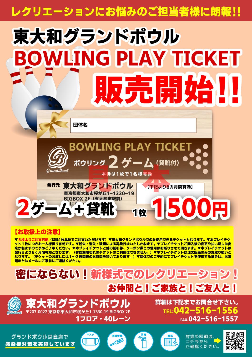 210709東大和_チケット販売用チラシ(修正01)のサムネイル