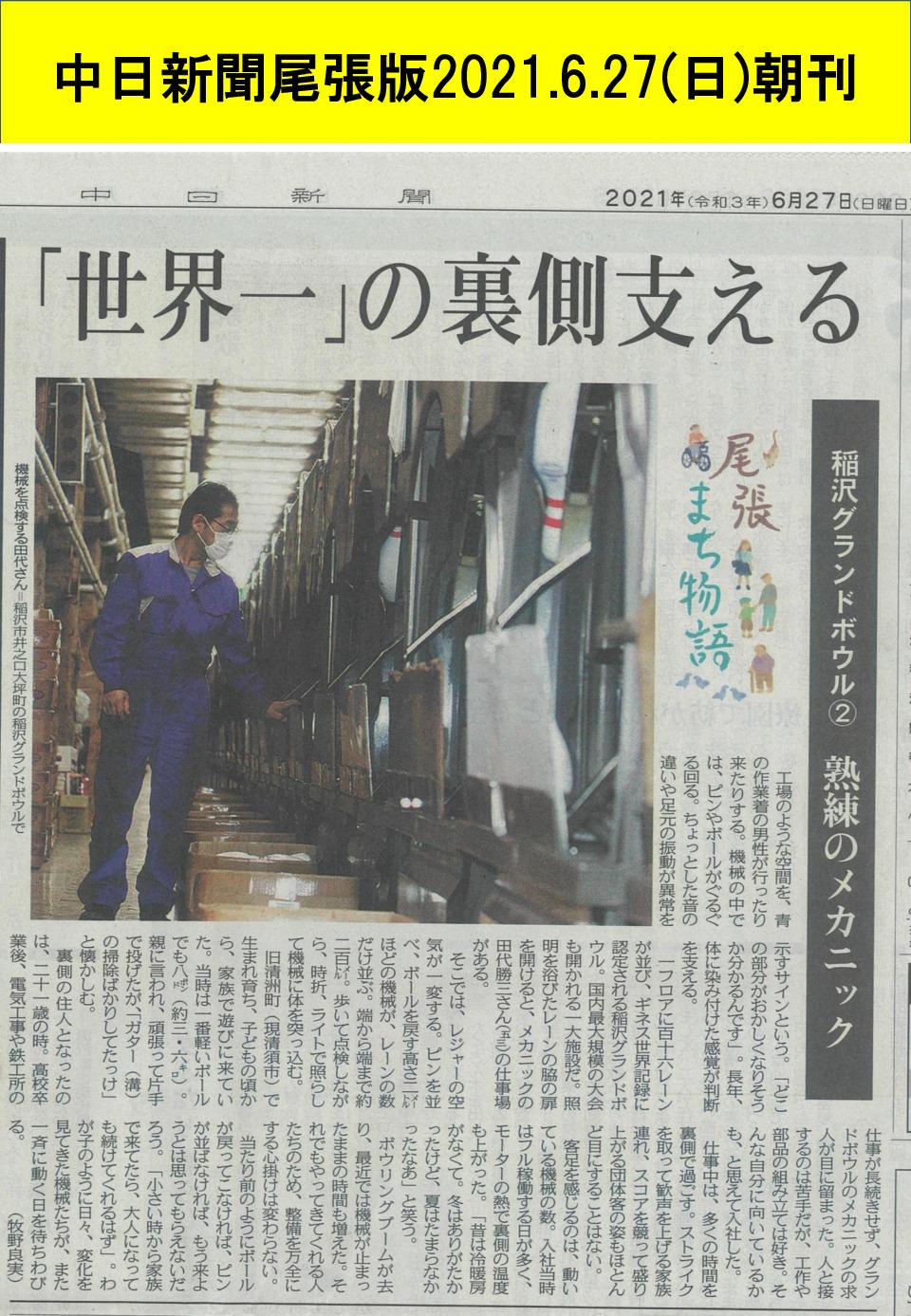 中日新聞②2021.6.27版のサムネイル