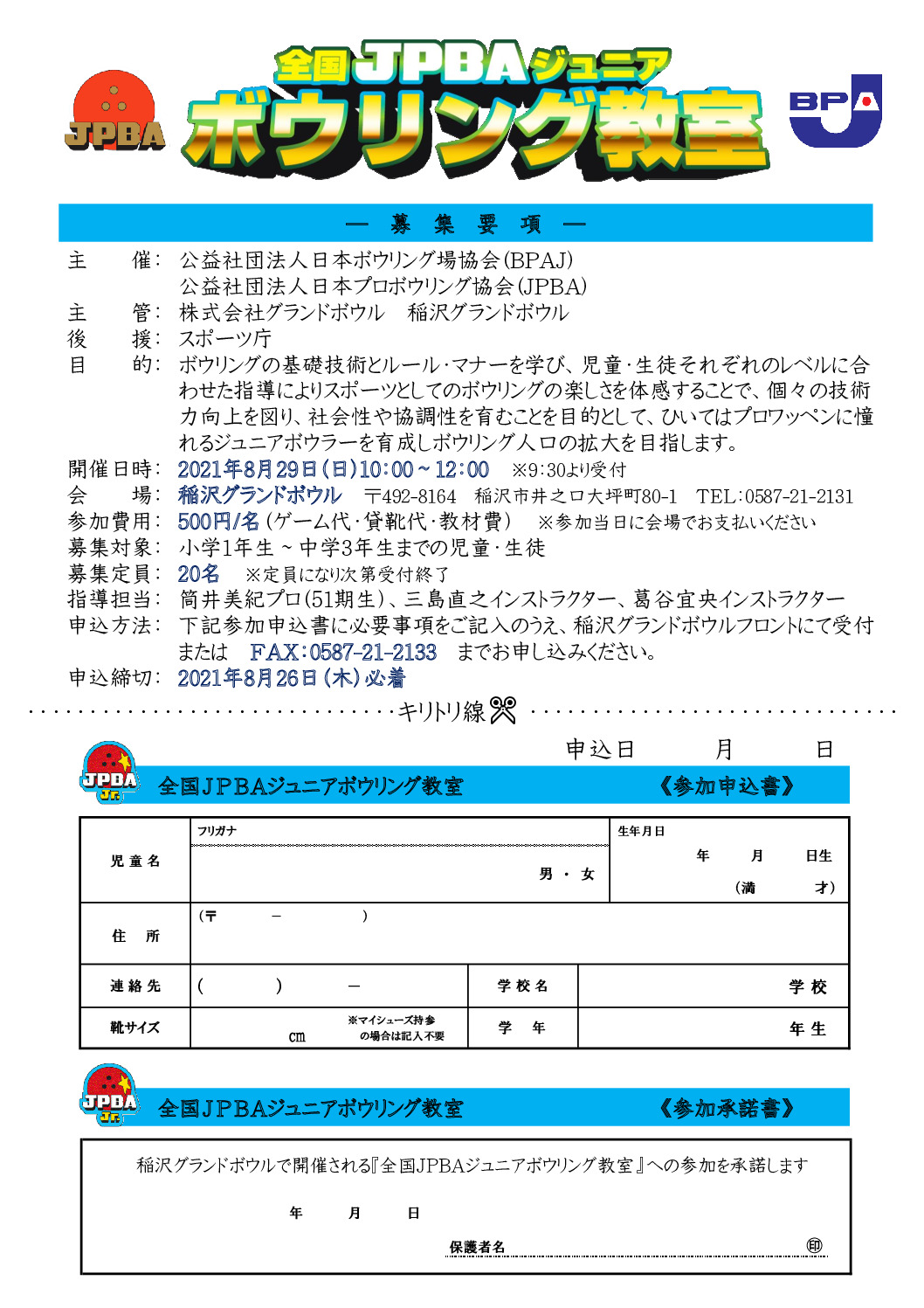 JPBAジュニアボウリング教室《申込用紙》のサムネイル