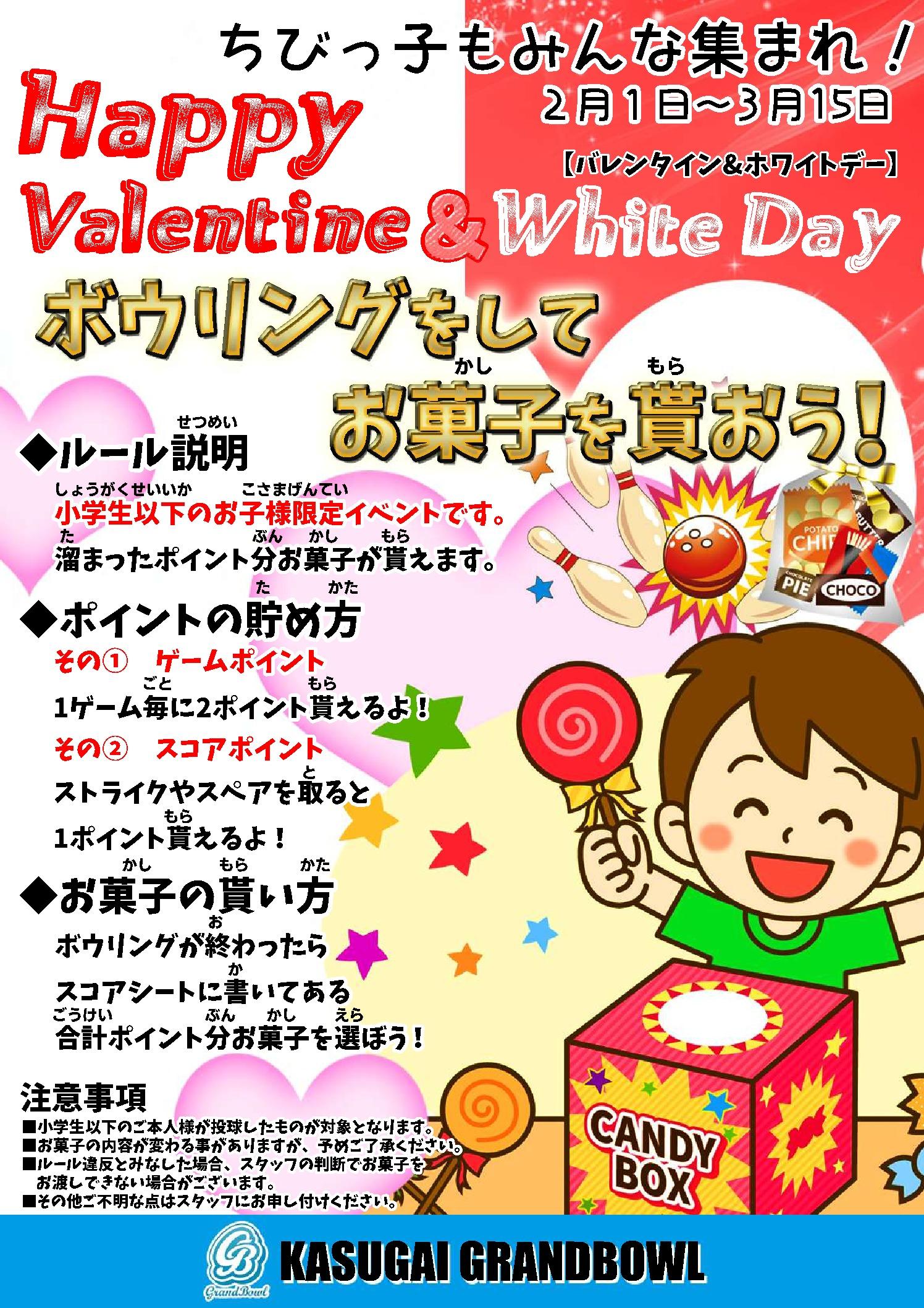 バレンタイン&ホワイトデー01_compressedのサムネイル
