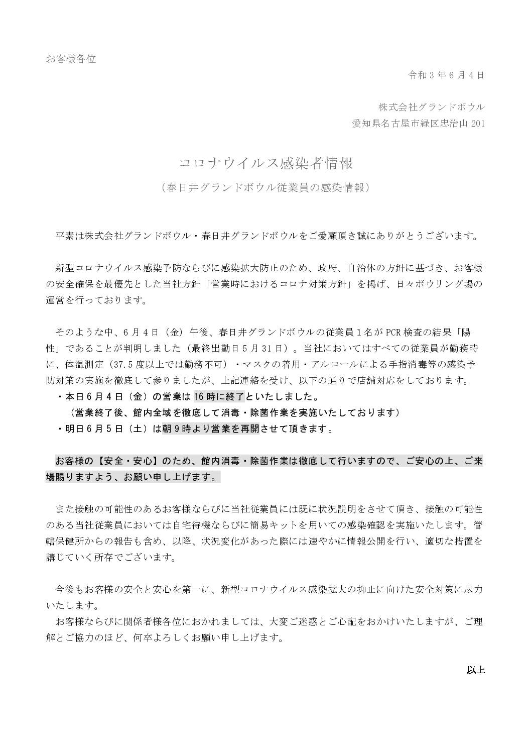 210604春日井_コロナ感染者発生文書_修正01のサムネイル