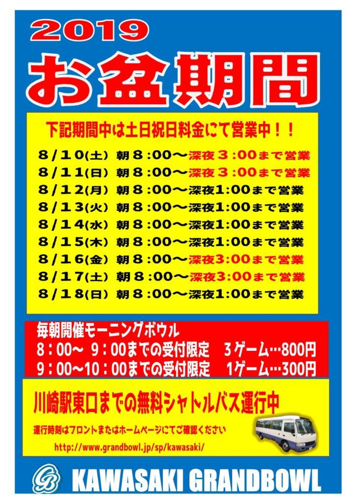 【8月】お盆のサムネイル
