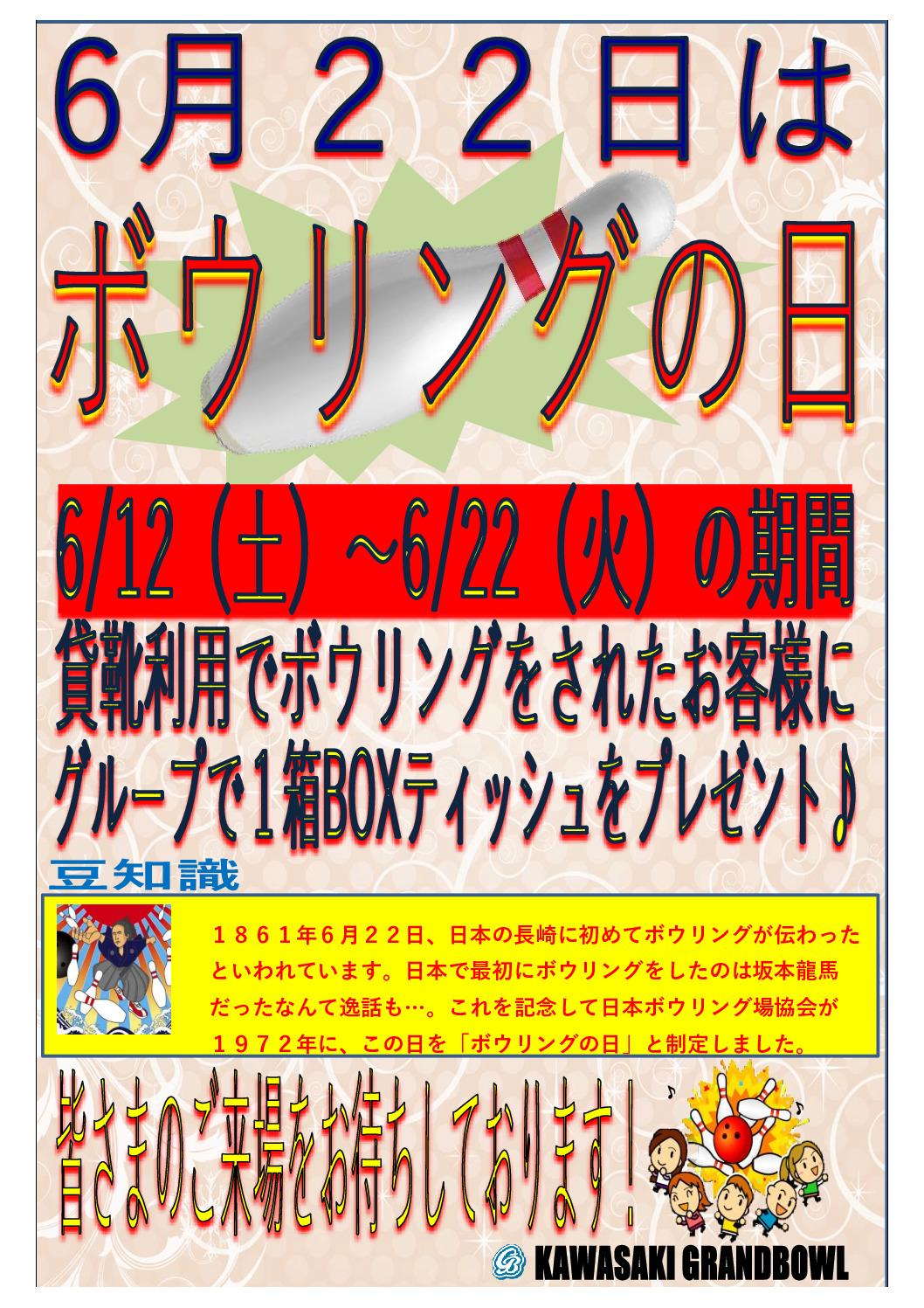 【2021.6月】ボウリングの日のサムネイル