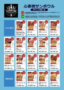 心斎橋サンボウル様PDFカタログ202005_compressedのサムネイル