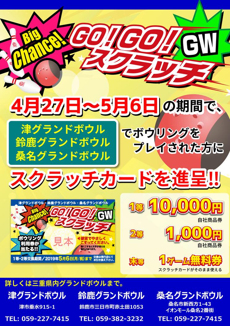 お知らせ【三重県グランドボウル合同GW企画】GO!GO!スクラッチ
